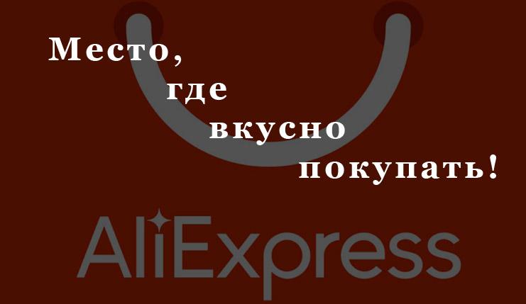 b3220fb42123 ... слышал про закупку товара в Китае. Вариантов работы с сервисом очень  много, но сегодня мы разберем специфику Aliexpress для малого и среднего  бизнеса.