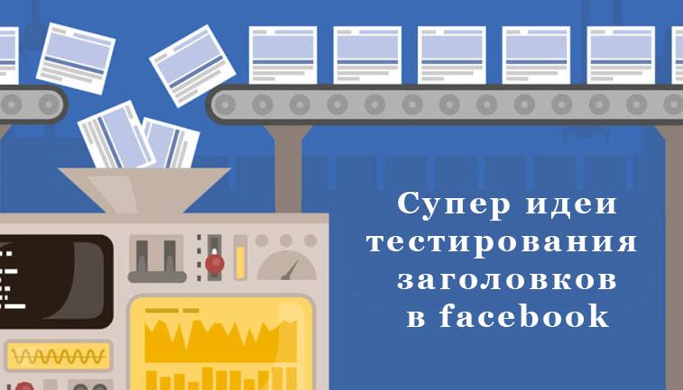 идеи для тестов в фейсбук