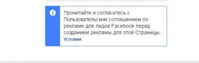 политика фейсбук