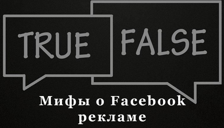 развенчание мифов фейсбук рекламы