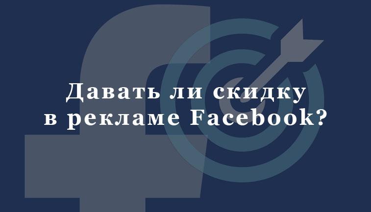 давать ли скидку в фейсбук рекламе