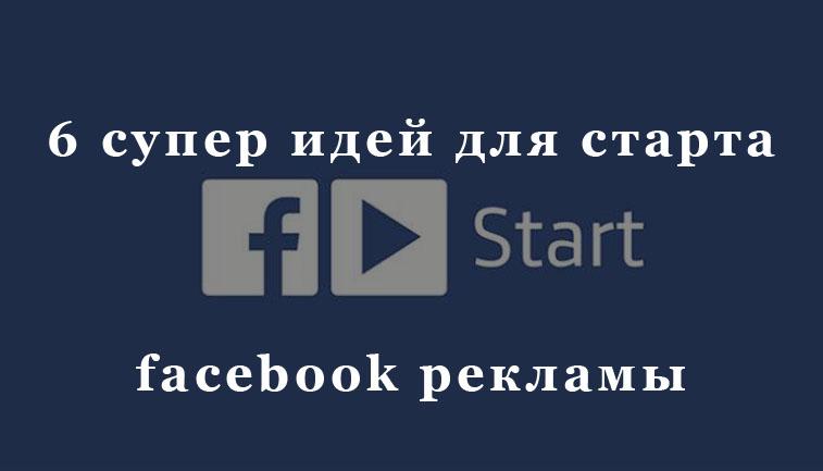 супер идеи фейсбук рекламы