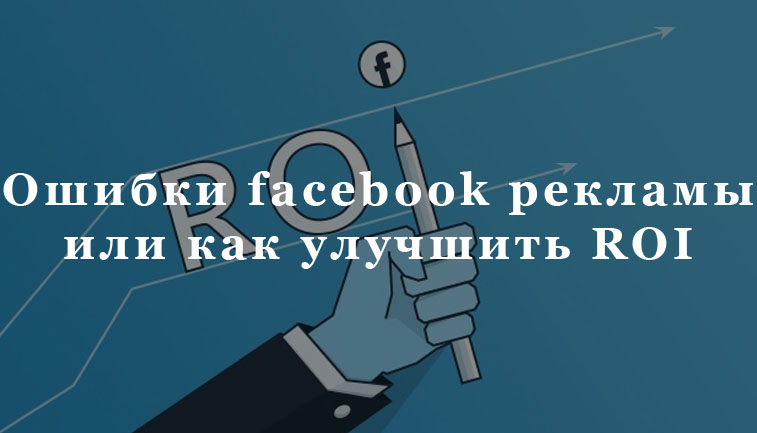 рои в фейсбук