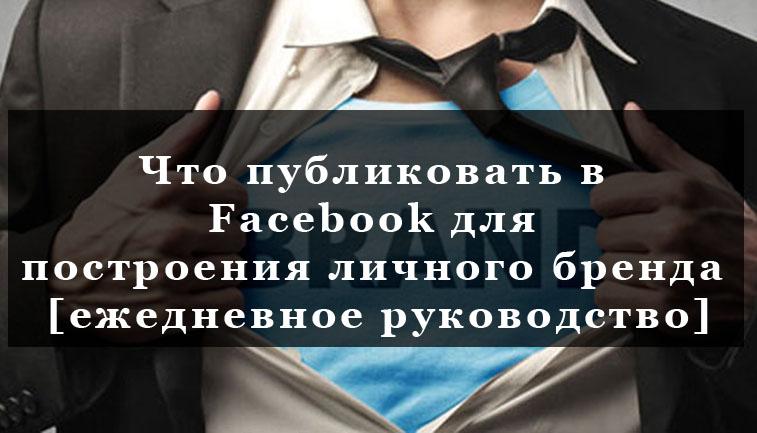 посты личный бренд
