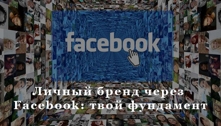 личный бренд в фейсбук