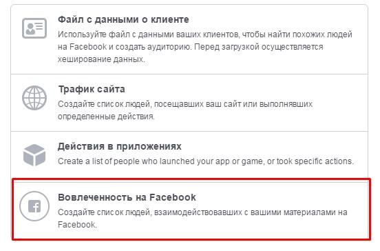 вовлеченность на facebook