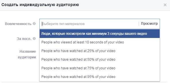 длина просмотра видео facebook