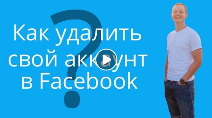 Как удалить свой профиль/аккаунт в Facebook навсегда?