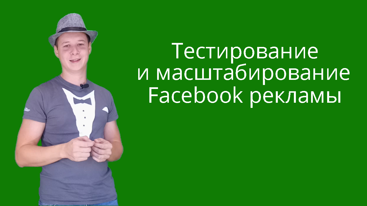 Тестирование и масштабирование Фейсбук рекламы