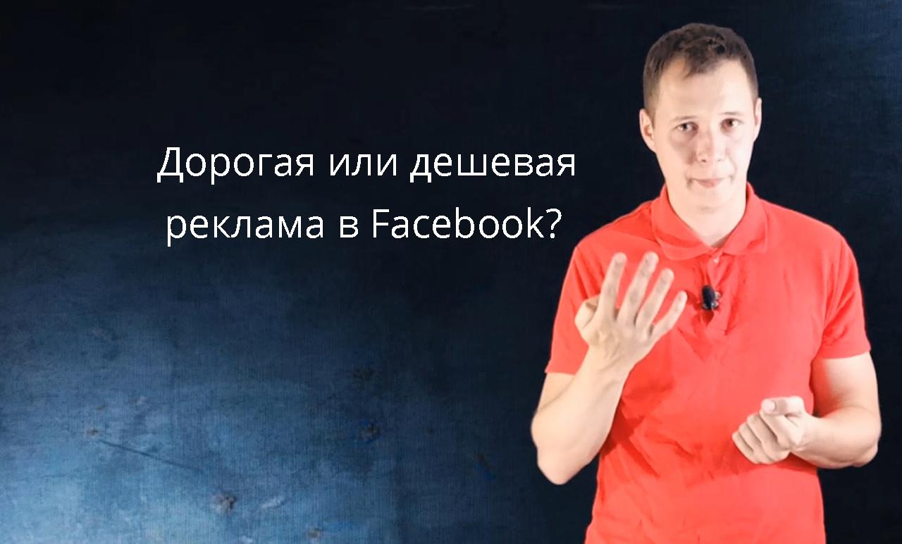 Дорого или дешево: Как оценить цену и результаты Facebook Рекламы?