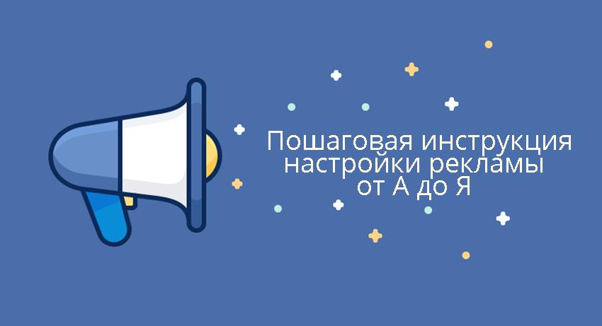 Самая пошаговая инструкция по настройка рекламы в Facebook от А до Я
