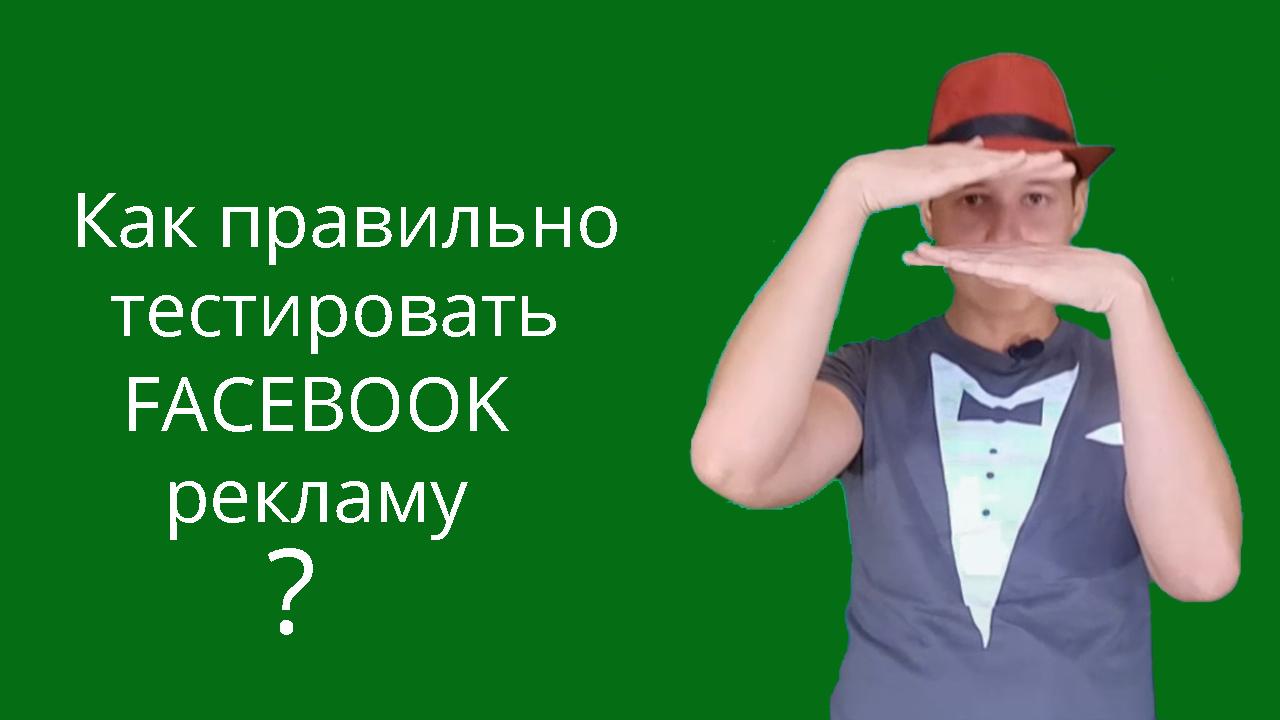 AFK #11. Как правильно тестировать фейсбук рекламу? Определить и масштабировать успешную рекламу.
