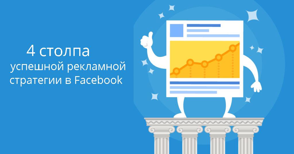 4 столпа успешной рекламной стратегии в Facebook
