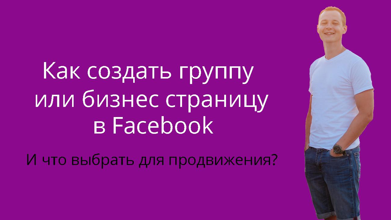 бизнес страница facebook