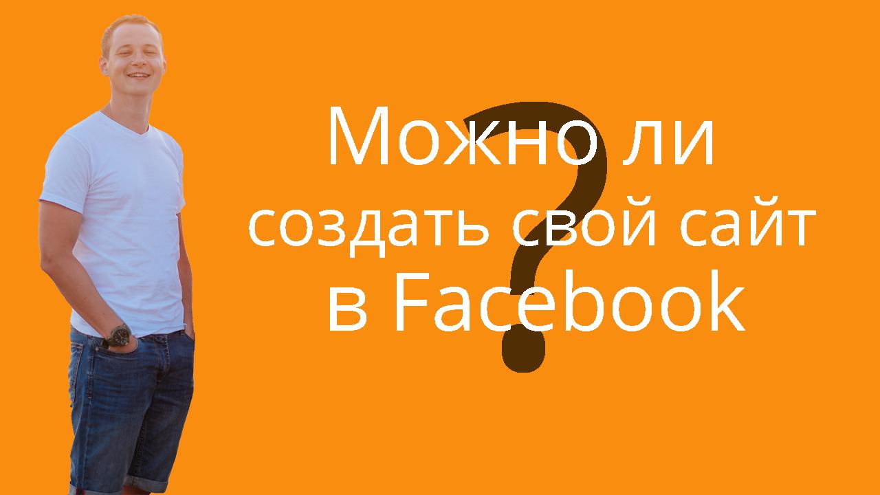 Можно ли создать свой сайт в Фейсбук? Как продавать внутри Facebook?