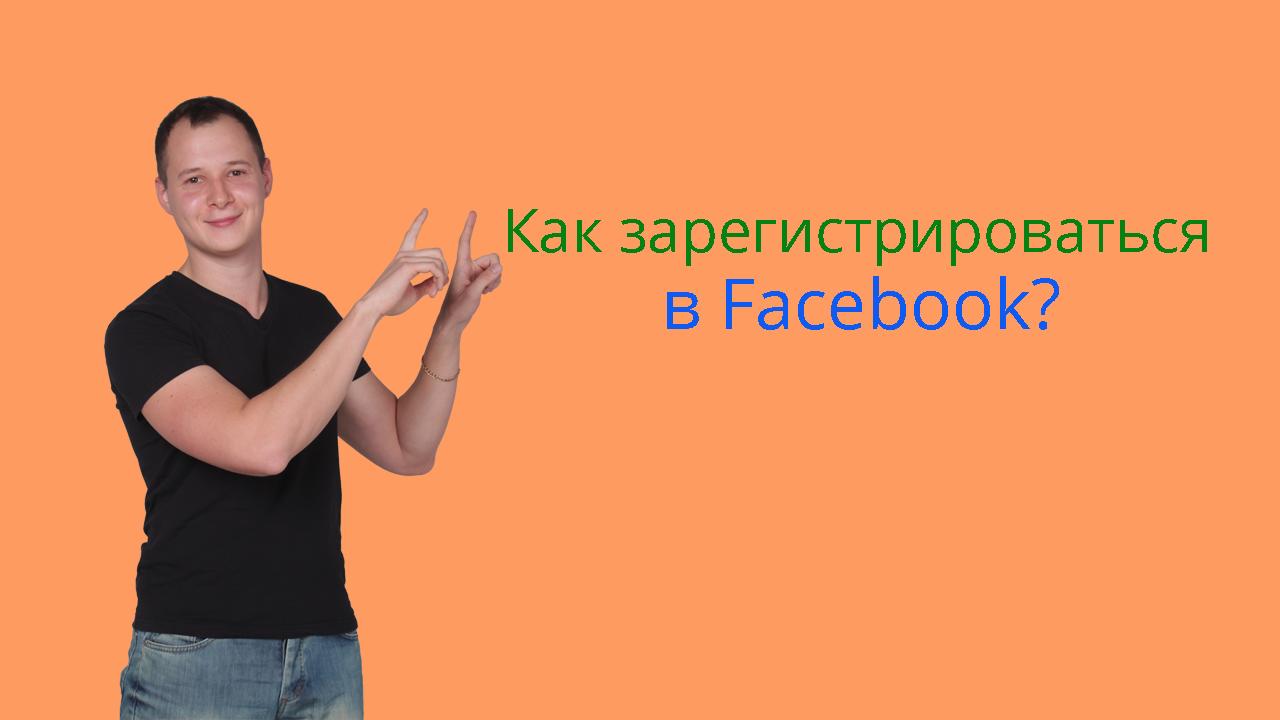 Как зарегистрироваться в Фейсбуке. Процесс для новичков.