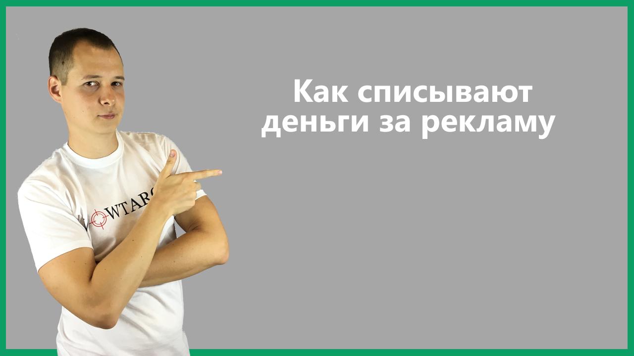 не списываются деньги за кредит где взять деньги под залог птс в москве