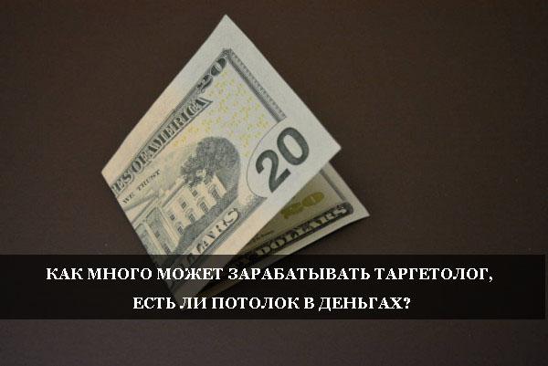 Как много может зарабатывать Таргетолог, есть ли потолок в деньгах