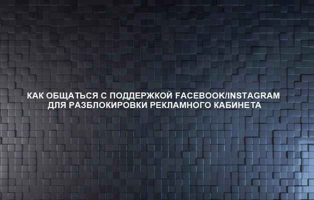 Как общаться с поддержкой FacebookInstagram для разблокировки рекламного кабинета
