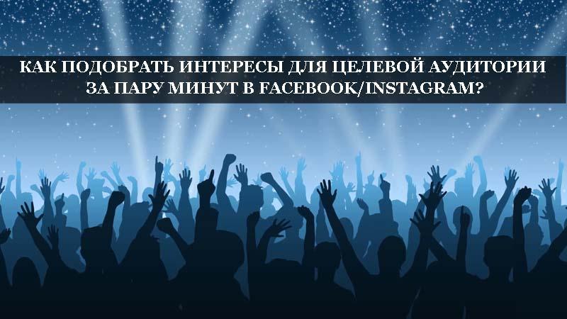 Как подобрать интересы для целевой аудитории за пару минут в FacebookInstagram