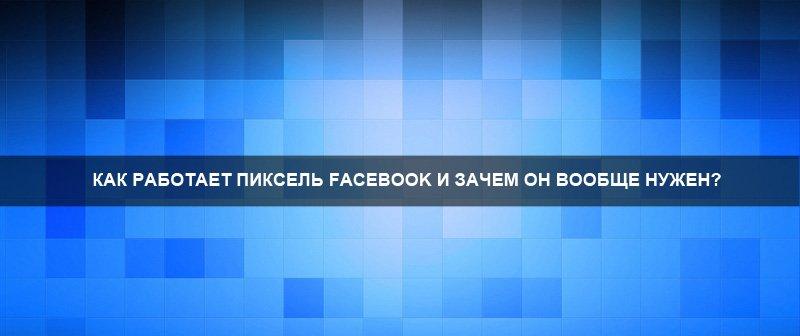 Как работает пиксель Facebook и зачем он вообще нужен