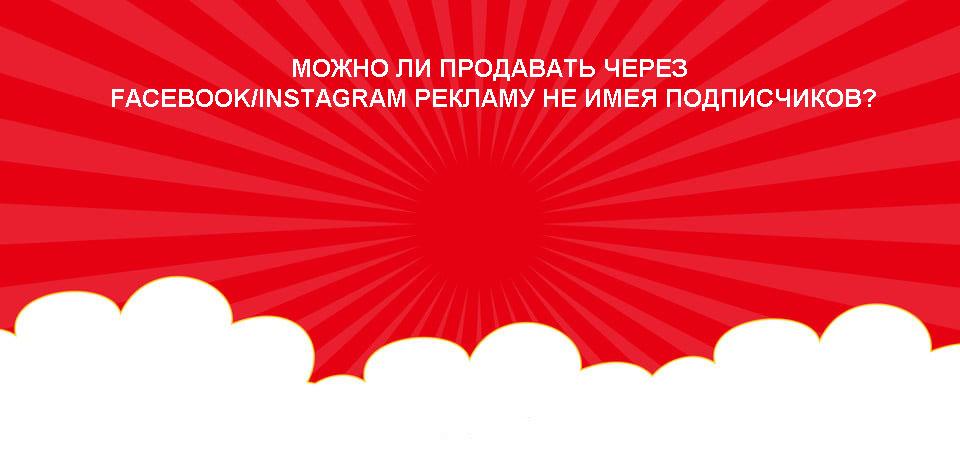 Можно ли продавать через FacebookInstagram рекламу не имея подписчиков